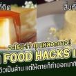 FOOD HACKS แหกตา!! ยอดวิวเป็นล้าน แต่ให้ตายก็ทำออกมากินไม่ได้!!